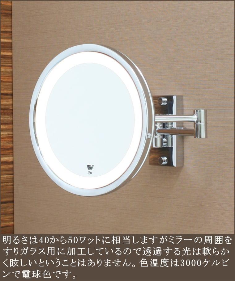 アームが動く壁付け型LED内照式3倍率拡大鏡 ミラー