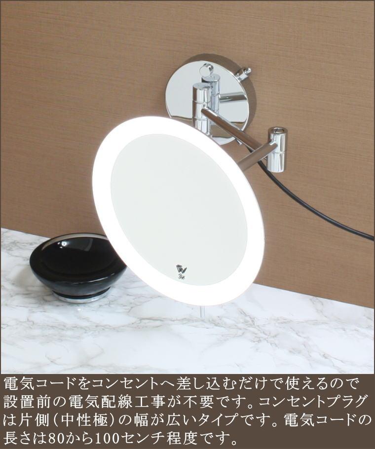 ホテルによくあるアームが動くLED照明付き3倍率拡大鏡でコンセントに差したら使える