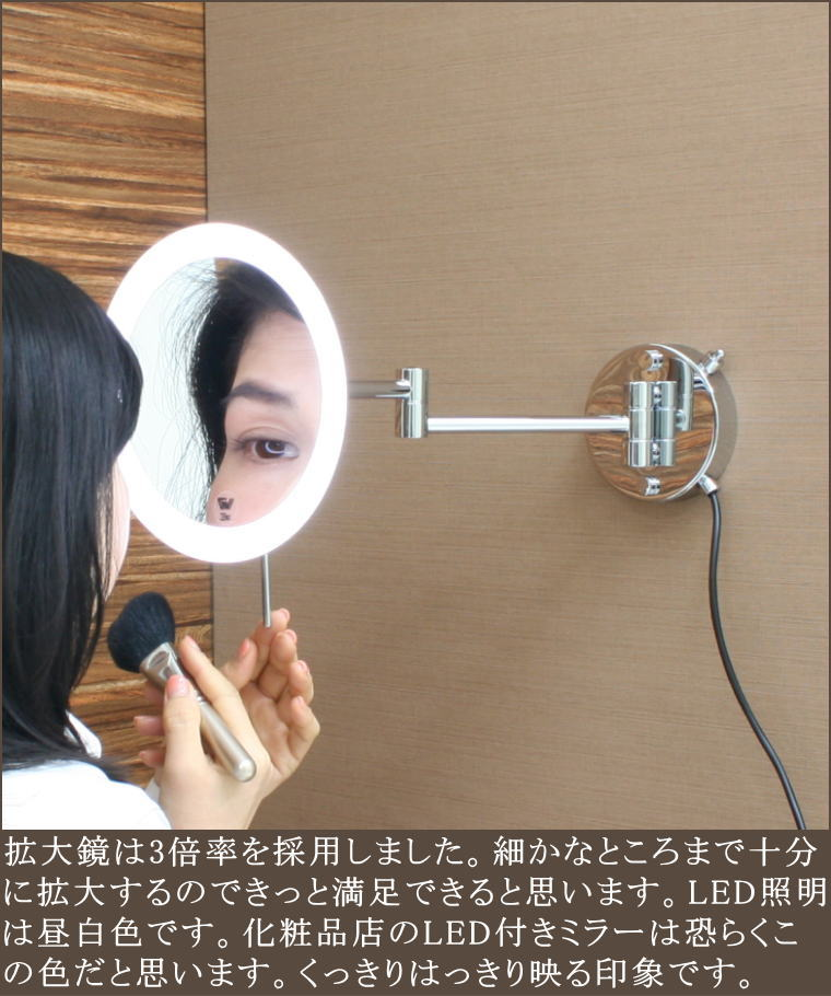 3倍率拡大鏡でLED付きの壁に取り付けて使うコード式のミラー