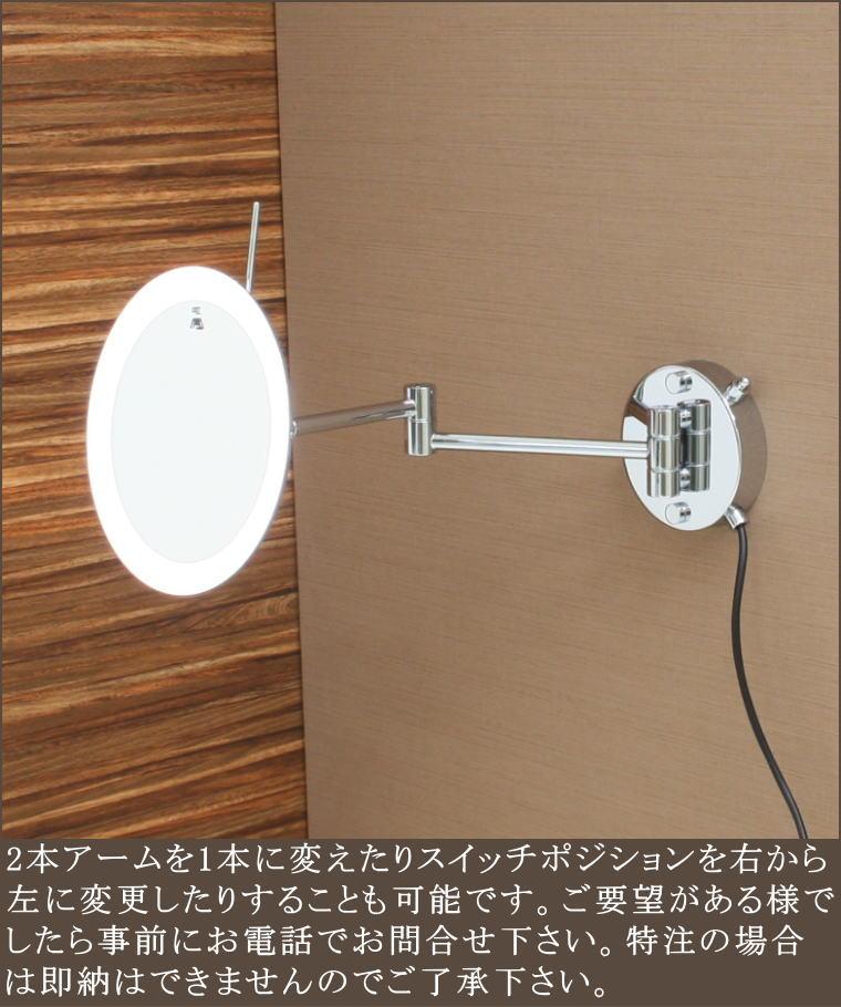 コード式の壁に取り付けて使う昼白色LED付き3倍率拡大鏡 ミラー