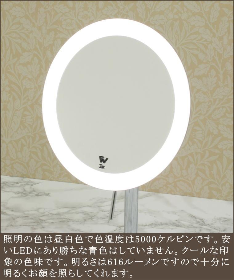 高品質昼白色LED照明付き卓上ミラー