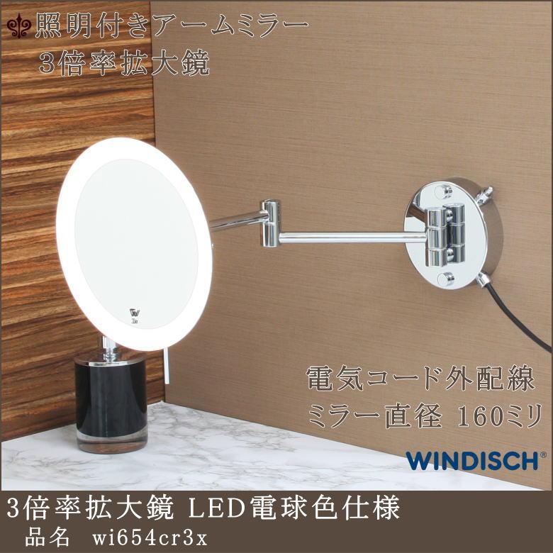 大きく映る電気コード付きのLED付き3倍率拡大鏡 ミラー