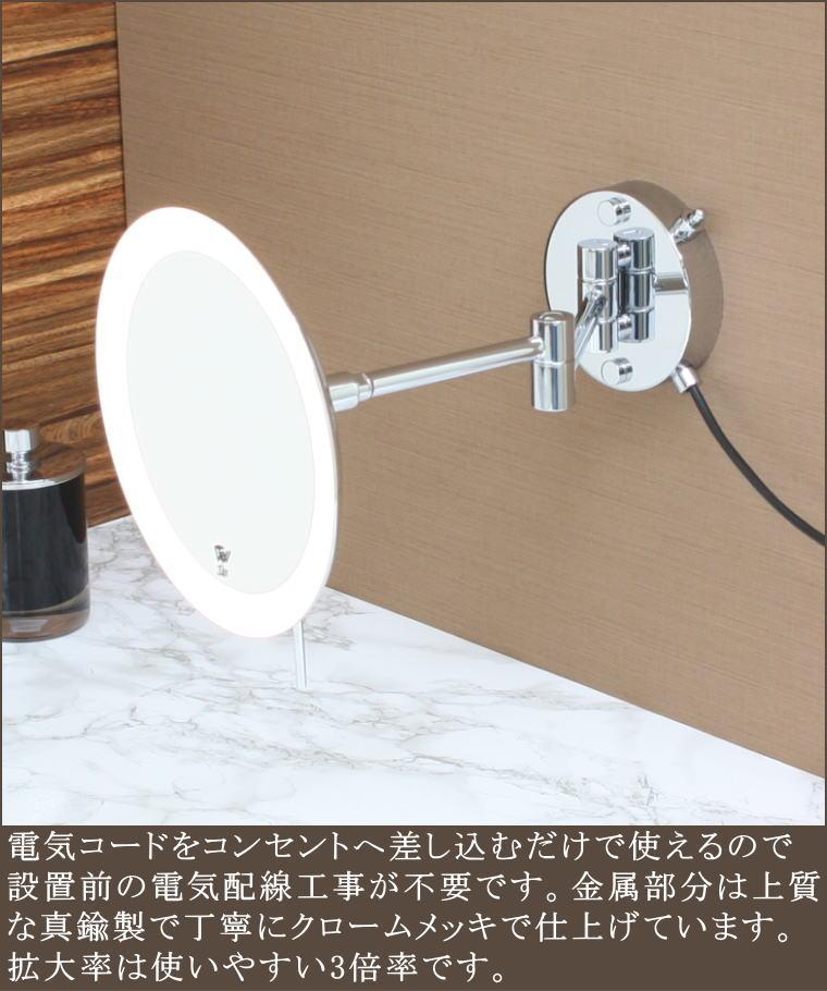 壁付け3倍率電球色LED照明付き後配線拡大鏡 ミラー