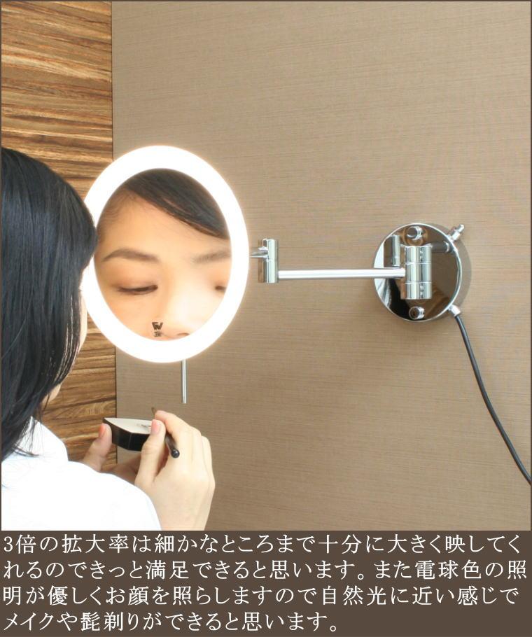 壁付け型後で配線ができるLED照明付き電球色3倍率拡大鏡 ミラー