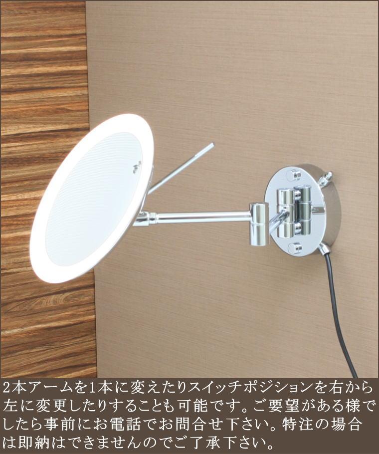 壁付け型で外配線の電気がつく電球色LED照明付き拡大鏡 ミラー