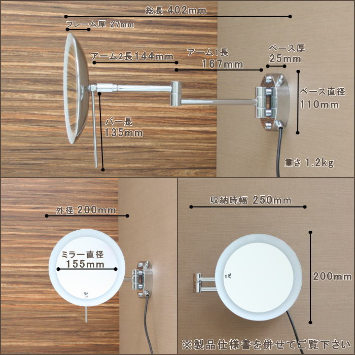 電気コード付きの便利なLED照明付き3倍率拡大鏡 ミラーwi654cr3x-szのサイズ