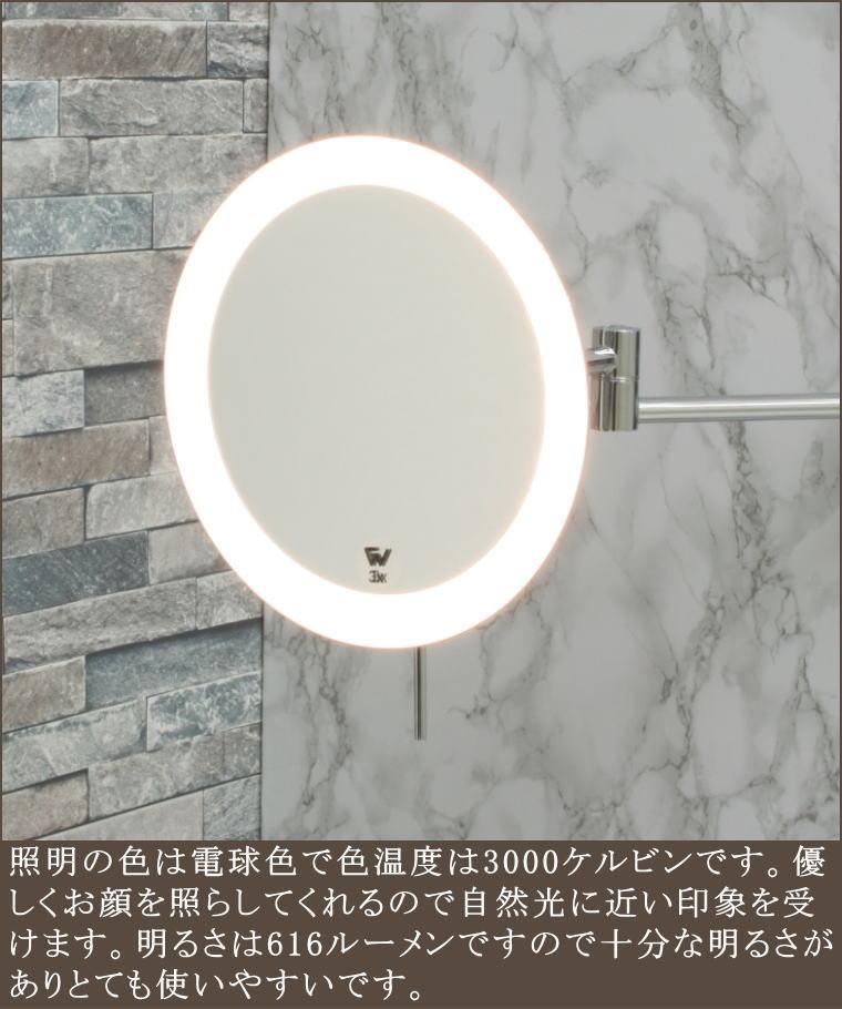 内照式電球色3000ケルビンLED拡大鏡です。