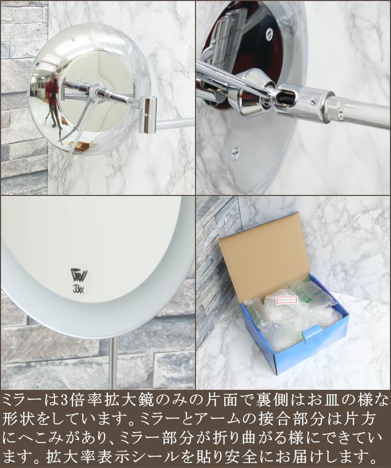 フォーシーズンズホテル京都の3倍率拡大鏡ミラーです。
