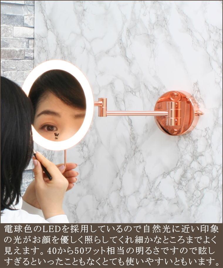 壁付け用内照式3倍率拡大鏡 ミラー