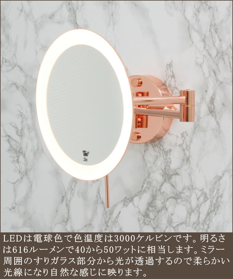 ピンクゴールド仕上げのカッコいい拡大鏡 ミラー