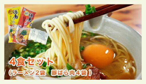 徳島らーめん肉付きお試しセット 4食セット
