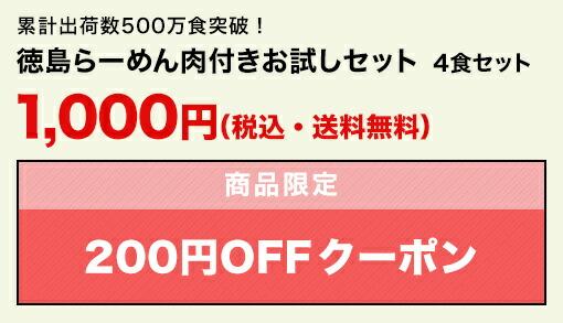 お試し徳島らーめん200円クーポン