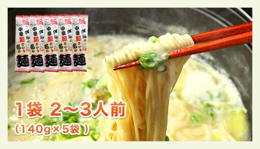 鍋の〆用の中華麺という名の麺