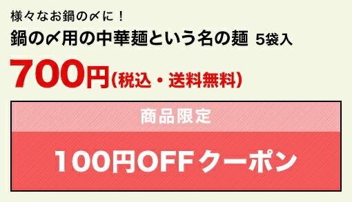 鍋の〆用の中華麺という名の麺100円OFFクーポン