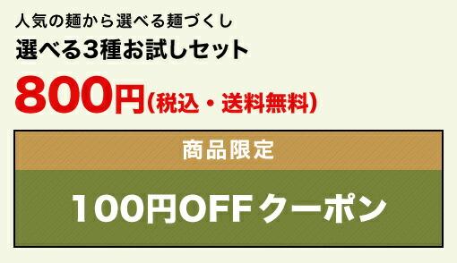 選べる麺づくしお試しセット100円クーポン