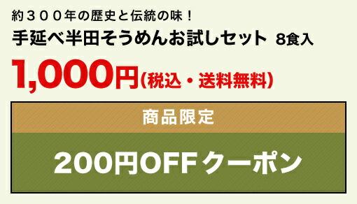 手延べ半田そうめん200円クーポン