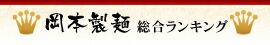 岡本製麺 総合ランキング
