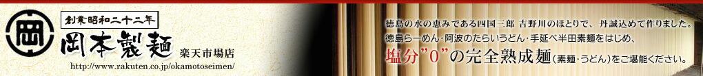 創業65年 岡本製麺 楽天市場店