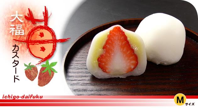 苺大福カスタード