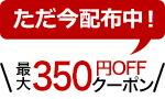 ただいま配布中!最大350円クーポン!