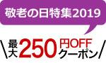 ただいま配布中!最大250円クーポン!