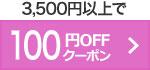 100円offクーポンはこちら