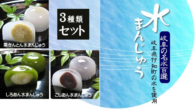 水まんじゅう3種類