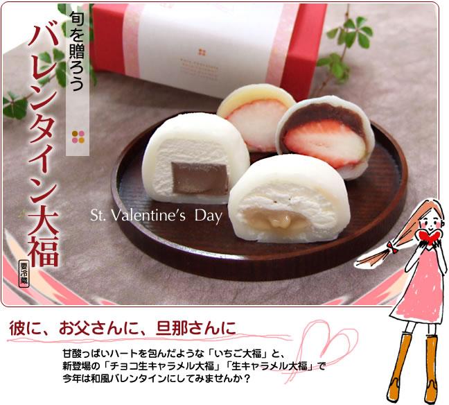バレンタイン大福4種4個セット¥900