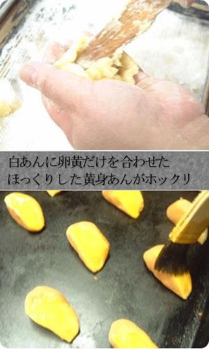付知芋(つけちいも)