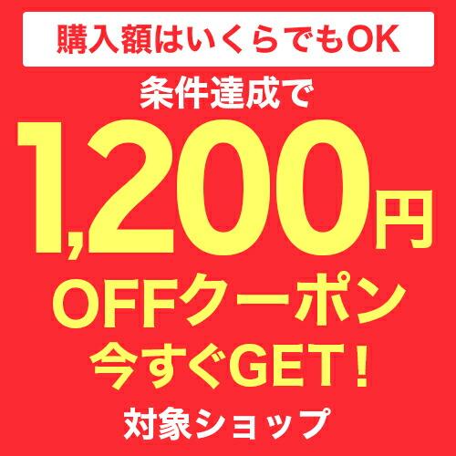 1200円クーポン