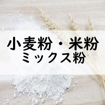 小麦粉・米粉・ミックス粉