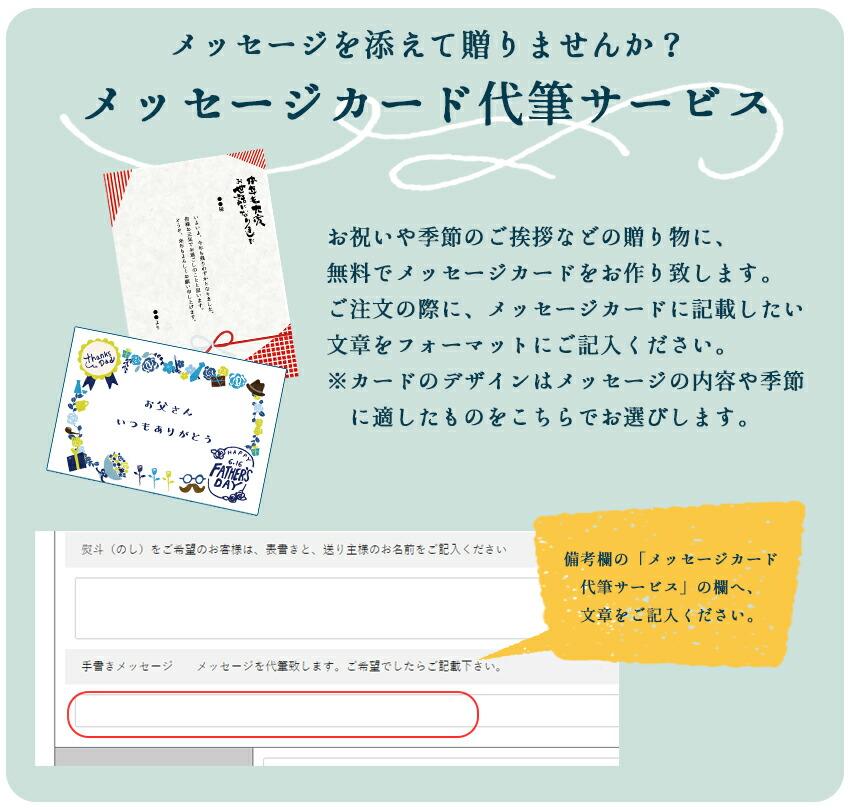 メッセージカード代筆サービス