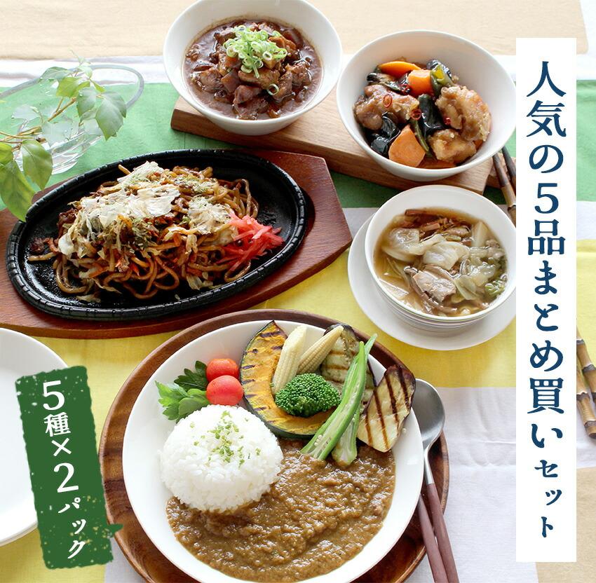 お惣菜おかわり 人気の5品まとめ買いセット
