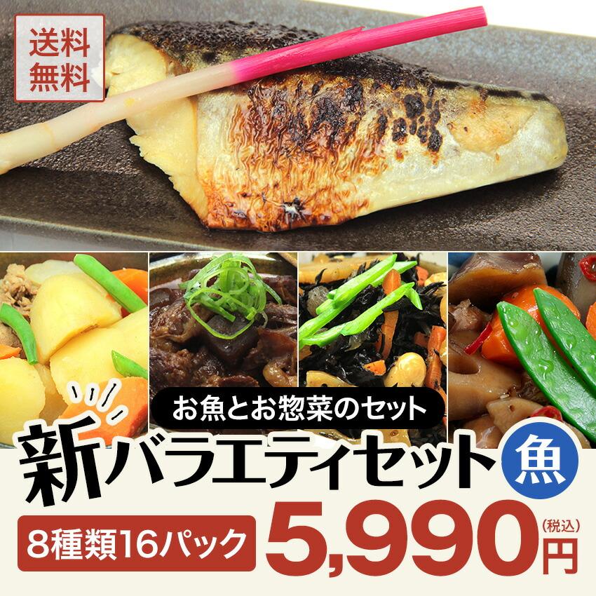 バラエティーセット魚