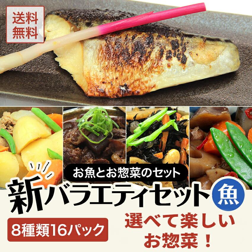 お惣菜おかわり メインが選べる新バラエティセット魚