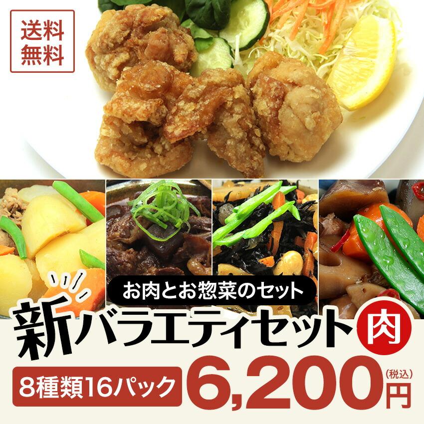 お惣菜おかわり メインが選べる新バラエティセット肉
