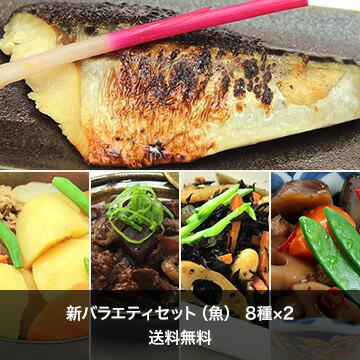 バラエティセット 魚