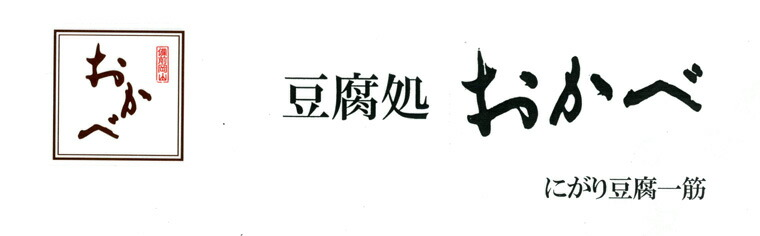 豆腐処おかべ