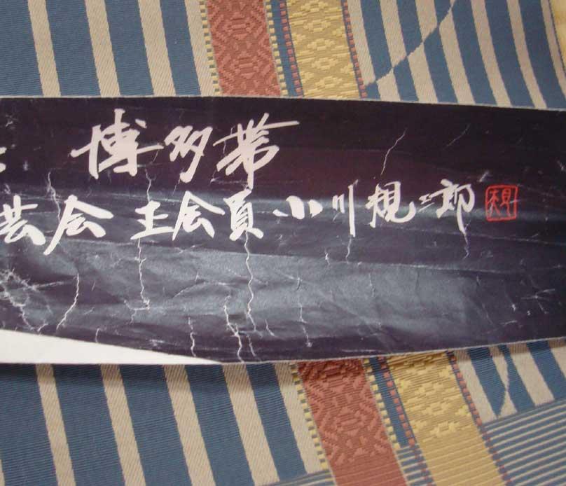 小川規三郎の博多帯証紙