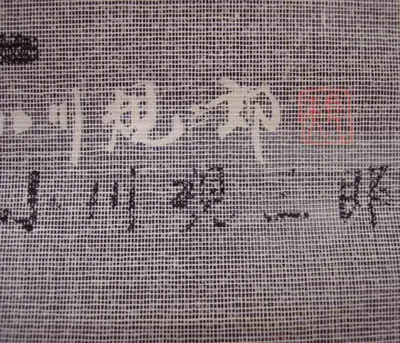 小川規三郎の博多帯証紙2