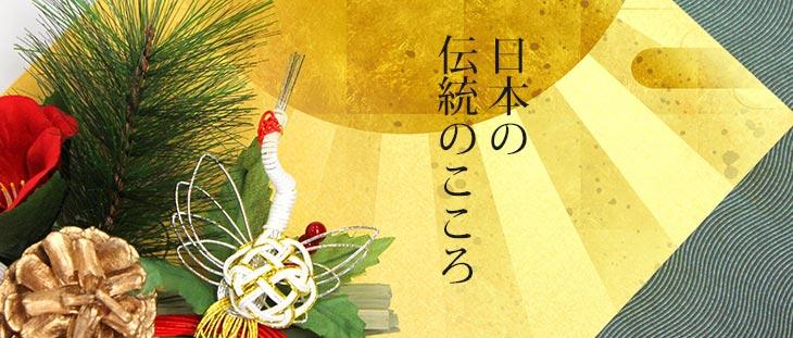 日本の伝統のこころ