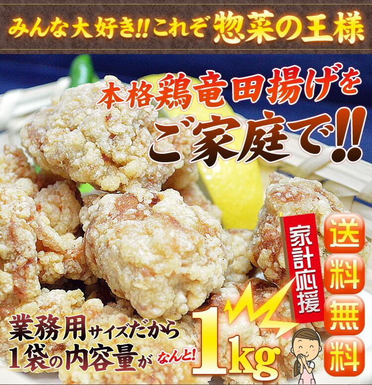 鶏竜田揚げをご家庭で!