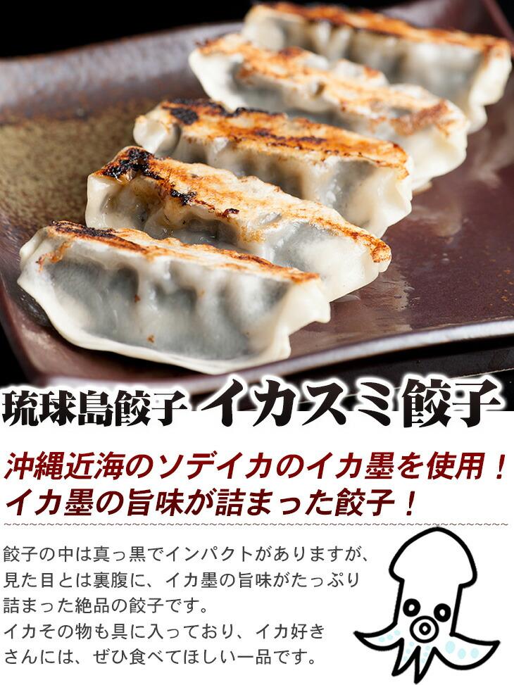 琉球島餃子(イカスミ)