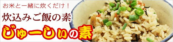 じゅーしーの素(炊き込みご飯の素)