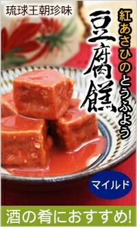 豆腐よう(マイルド)