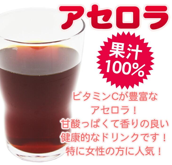 比嘉製茶のアセロラ(果汁100%)