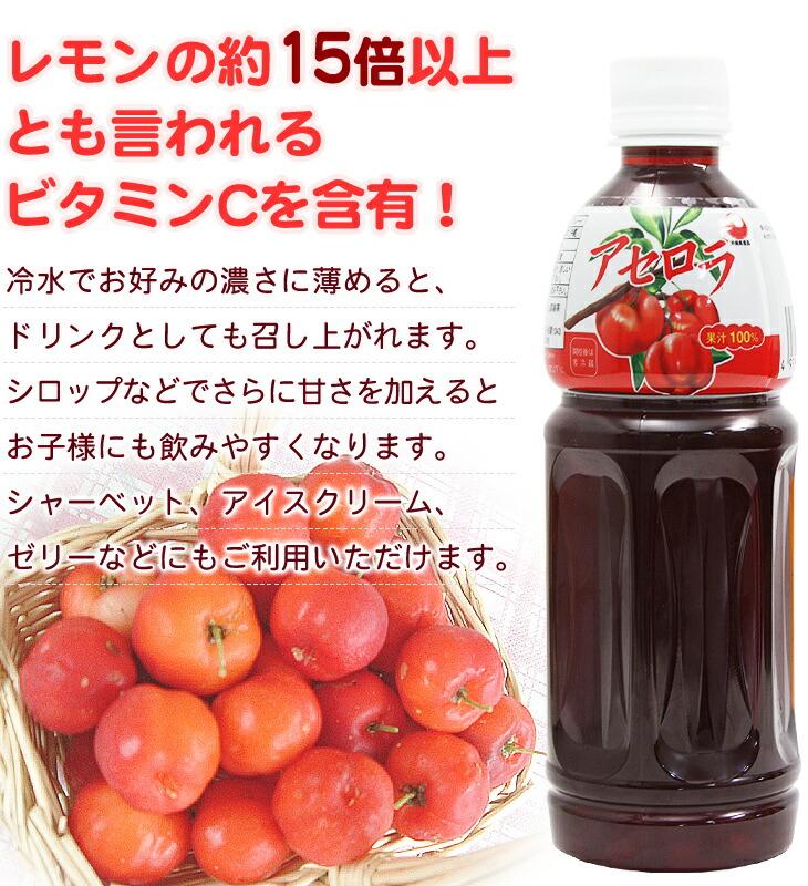 アセロラ 500ml(果汁100%) │比嘉製茶│