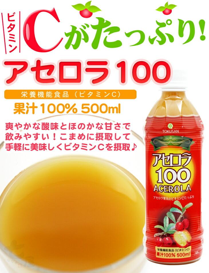 アセロラ100(果汁100%)500ml