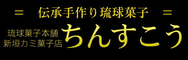 新垣カミ菓子店ちんすこう