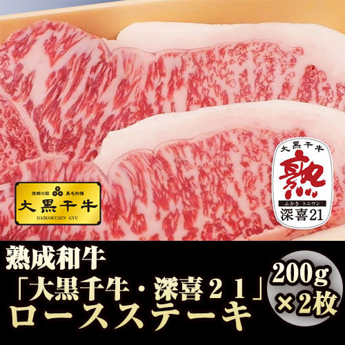 【送料無料】大黒千牛 熟成和牛ロースステーキ 200g×2枚